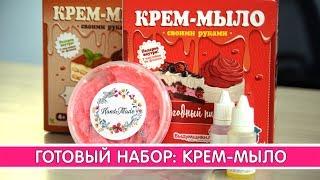Крем-мыло - набор для детского творчества   Выдумщики.ру