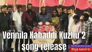 Vikranth இடம் உள்ள குறை Vennila Kabaddi Kuzhu 2 song release Vikranth Soori V Selvaganesh