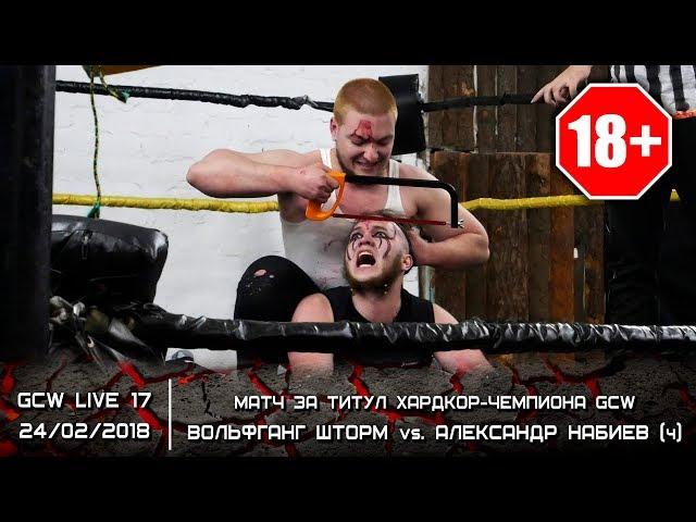 /18+/ GCW Live 17: Вольфганг Шторм vs. Александр Набиев (ч) (Матч за титул Хардкор-Чемпиона GCW)