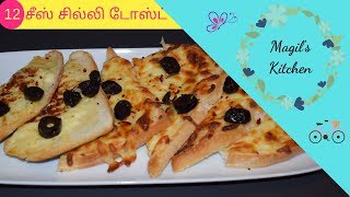 Chilli Cheese Toast in Tamil/Cheese Chilli Toast #Starter#Easily Made#Snack Recepie for Kids