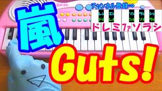 1本指ピアノ【GUTS ! (ガッツ!)】嵐 弱くても勝てます 簡単ドレミ楽譜 超初心者向け thumbnail
