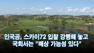 [단독] 인국공, 스카이72 입찰 강행해놓고 국회서 &…