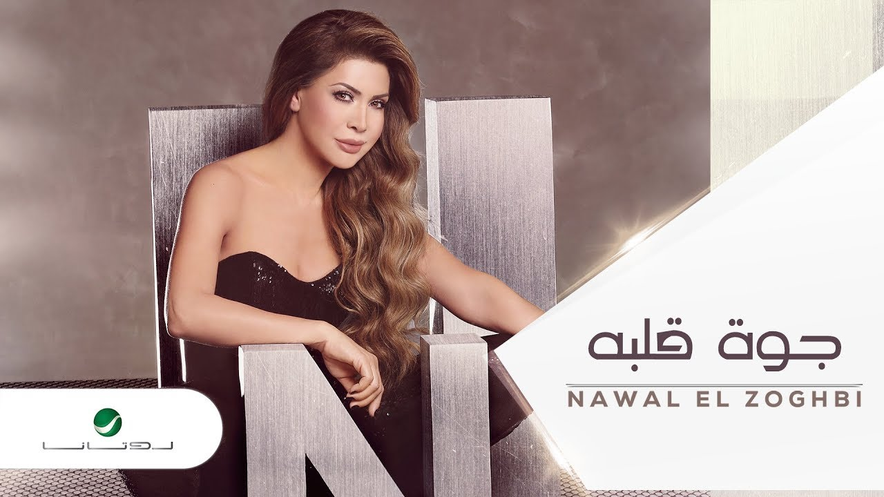 Nawal El Zoghbi … Gowa Albo - Lyrics Video | نوال الزغبي … جوة قلبه - بالكلمات
