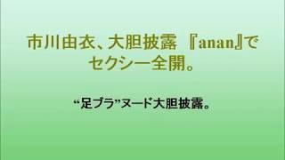 """足ブラ""""ヌード大胆披露。 市川由衣が、8月8日発売のファッション誌『ana..."""
