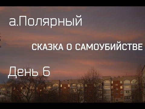 """По книге а. Полярного """"СКАЗКА О САМОУБИЙСТВЕ"""""""