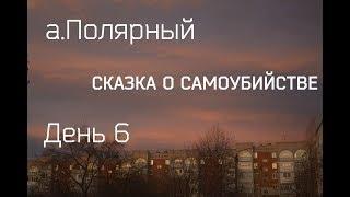 По книге а. Полярного
