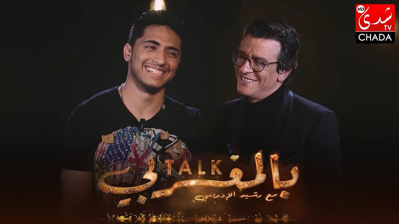 برنامج TALK بالمغربي - الحلقة الـ 22 الموسم الثالث | مهدي فاضيلي | الحلقة كاملة