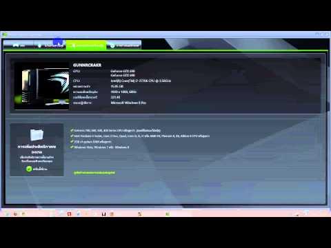 GeForce Experience ตั้งค่าปรับแต่งเกมอัตโนมัติ