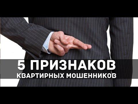5 признаков мошенничества с квартирами: Советы юриста по недвижимости Вадима Шабалина