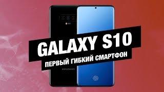 Samsung Galaxy S10 Plus - это революция! Первый гибкий флагман Samsung.