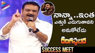 Naresh Emotional Speech about Ram Charan | Rang...