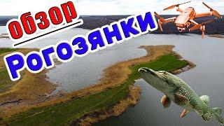 РОГОЗЯНСКОЕ ВОДОХРАНИЛИЩЕ обзор С ВЫСОТЫ Водоемы Харьков и Харьковская область Рыбалка 2021