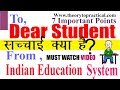 Reality of Indian Education system & you