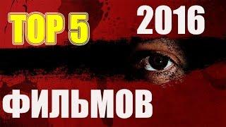 Топ 5 фильмов ужасов 2016 года ! (стоит посмотреть) Судная ночь 3 ) Трейлеры которые ты ждешь !