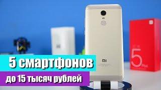 5 смартфонов до 15 тысяч рублей