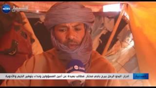ادرار: البدو الرحل ببرج باجي مختار..مطالب بعيدة عن أعين المسؤولين ونداء بتوفير الخيم والأدوية
