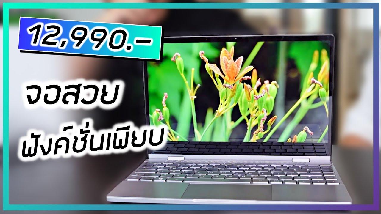 รีวิว Notebook Bmax Y13 ราคา 12,990 จอสวย บางเบา ฟังค์ชั่นเยอะคุ้มราคาสุด ๆ