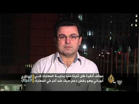 الواقع العربي- هل تتحول عين العرب إلى كردستان جديدة؟