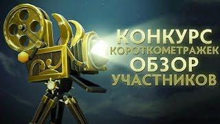 Ti 2018 Short Film Contest - Обзор Участников (Запись Стрима)