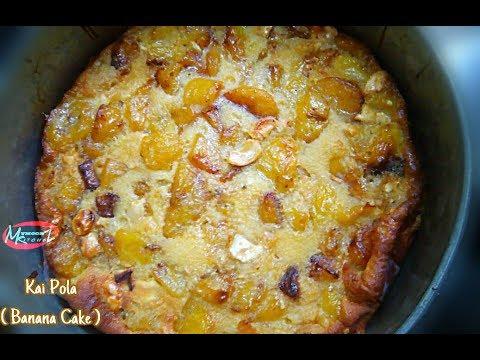 Kai Pola (Banana Cake)- Mymoonz Kitchen