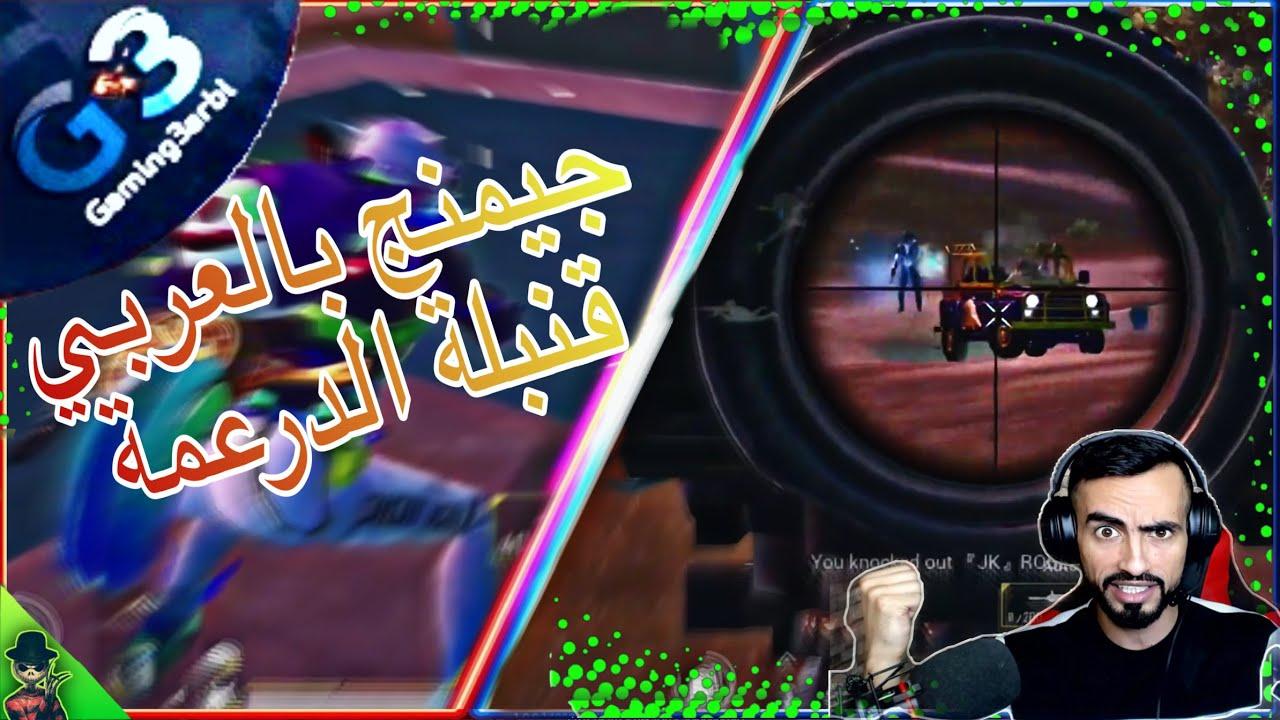 احمد جيمنج بالعربي تكتيك يبهر المشاهد و يرعب الخصوم ببجي موبايل