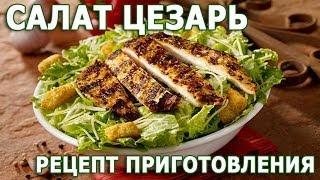 Рецепты салатов. Салат Цезарь простой рецепт приготовления