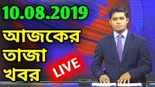 Bangla News Today 10 August 2019   BD News Today   Bangladesh News Today   Bangla TV News Today