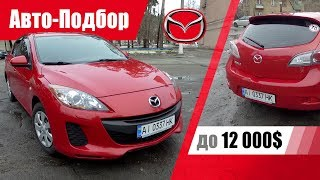 #Подбор UA Kiev. Подержанный автомобиль до 12000$. Mazda 3 (2nd generation).
