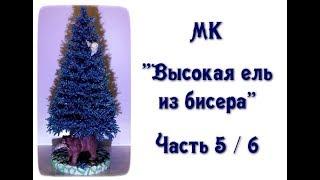 МК «Высокая голубая ель из бисера». Ч. 5/6. // Blue spruce from beads.