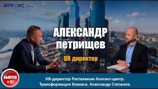 HR-директор. Развитие персонала для трансформации бизнеса. Ростелеком. Александр Степанов.