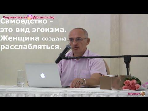 О.Г.Торсунов  Самоедство - это вид эгоизма. Женщина создана расслабляться.