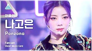 [예능연구소] 퍼플키스 나고은 직캠 'Ponzona' (PURPLE KISS Na Go Eun FanCam) @Show!MusicCore MBC210320방송