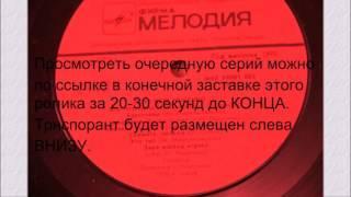 Пётр Лещенко  5 серия по заставке