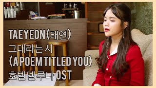 Cover images TAEYEON (태연) - 그대라는 시 (A Poem Titled You/All About You) 호텔델루나 HOTEL DEL LUNA OST COVER By NADAFID