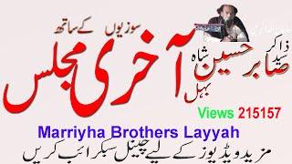Zindgi ki Akhri Majalis ZAKIR BABA SYED SABIR HUSSAIN SHAH BEHAL.Jalsa MARRIA Brothers0332-9145914
