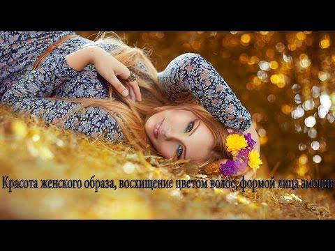 Красота женского образа, восхищение цветом волос, формой лица эмоции