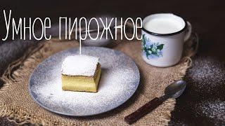 Умное пирожное (Рецепты от Easy Cook)