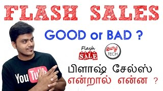 What is FLASH SALES ? Minnal - மின்னல் | TAMIL TECH