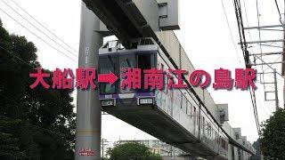 【車窓】湘南モノレール・大船駅から湘南江の島駅2(Shonan Monorail)