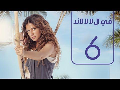 مسلسل في اللالا لاند | الحلقة السادسة | دنيا سمير غانم | Fi lala land | EP No 6 | Donia Samir Ghanem
