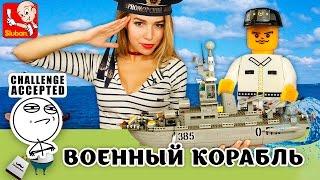LEGO World of Warships - конструктор Sluban M38-B0126 Военный корабль