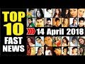 Latest Entertainment News From Bollywood | 14 April 2018