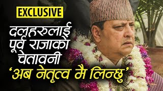 'Now I will take the lead' - Gyanendra Shah | Nepal Aaja