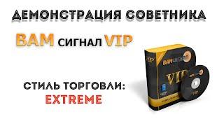 Демонстрация работы торгового советника ВамСигнал VIP Extreme(, 2015-06-14T11:18:33.000Z)