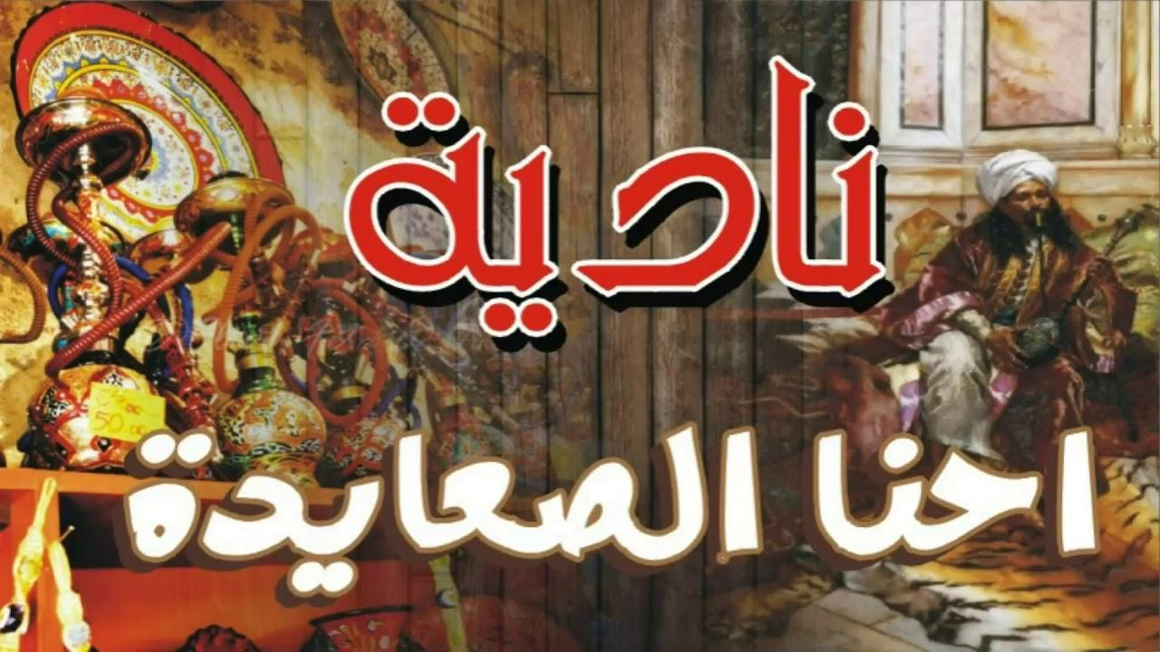 Mp3 Id3 نادية اغنية احنا الصعايدة غنوه افراح حلوه جدا