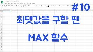 #10 구글 엑셀 - 최댓값을 구하는 max 함수 / …