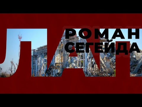 Дуель з Т-90 у Луганському аеропорту. 146 днів оточення – Роман Сегейда | Vоїн – це я