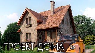 Проект красивого дома с мансардой 122 кв.м. | SketchUp + Lumion