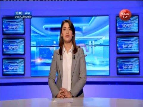 Flash News de 10h00 du  Jeudi 13 Septembre 2018 - Nessma Tv