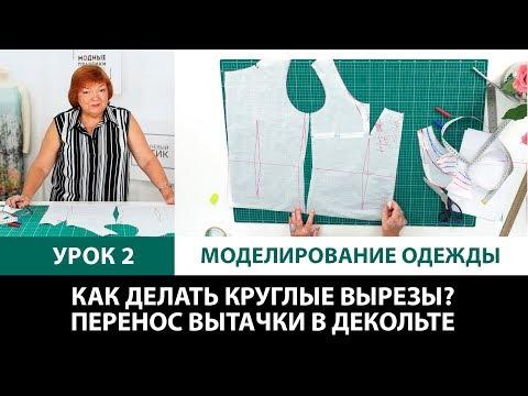 Серия уроков по моделированию одежды Грамотная работа с базовой основой Урок 2